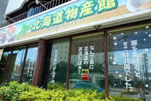 北海道支援-c DSC02533