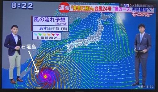 台風襲来-b DSC03360