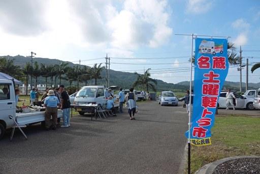 名蔵軽-a DSC03041