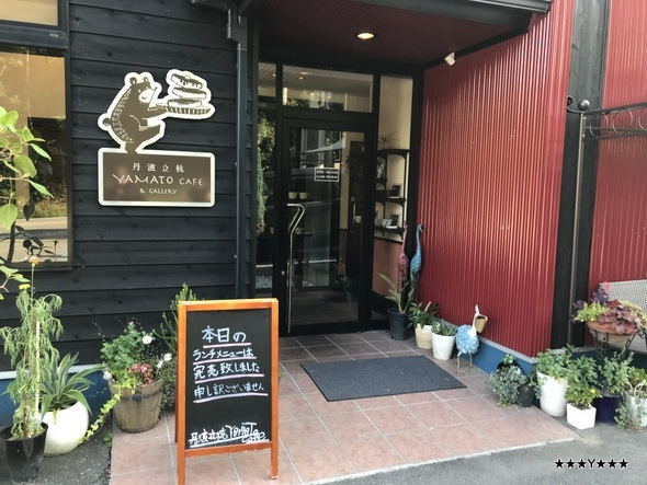 YAMATO CAFE