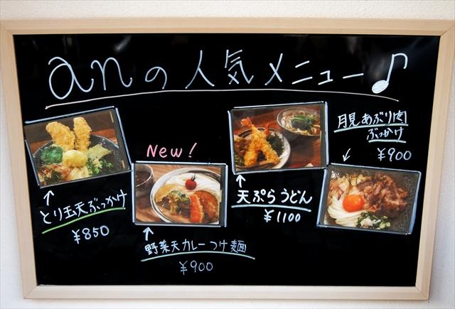 180727-Udonan-004-S.jpg