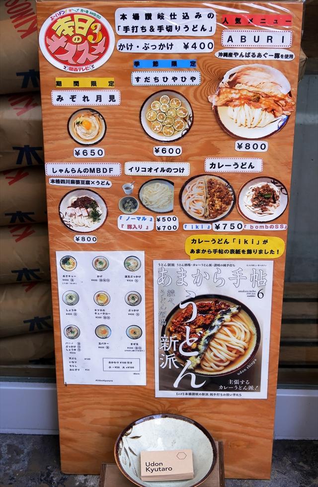 180815-UdonKyutaro-003-S.jpg