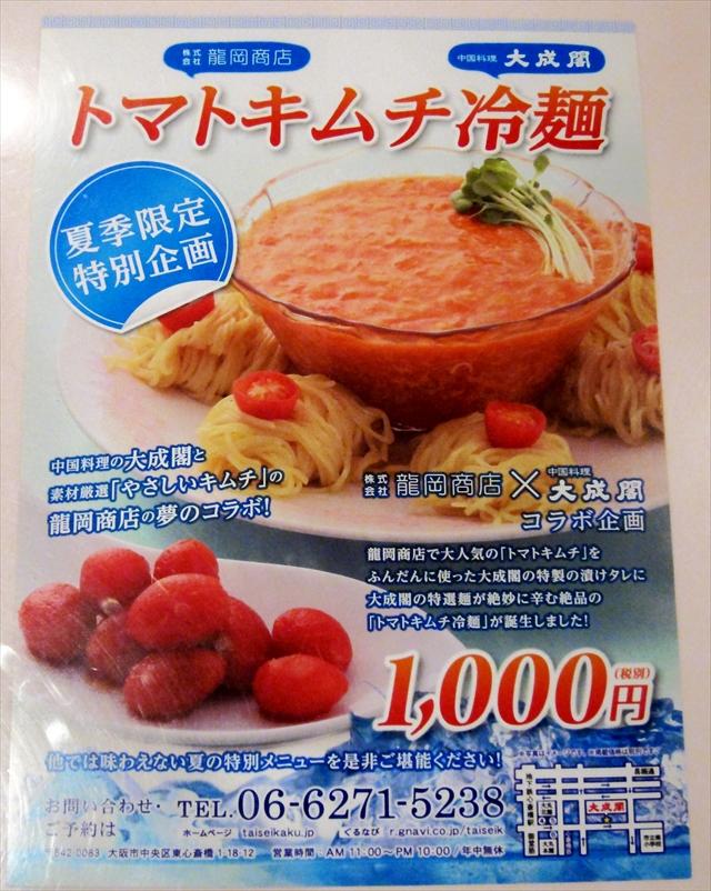 180731-大成閣-005-S