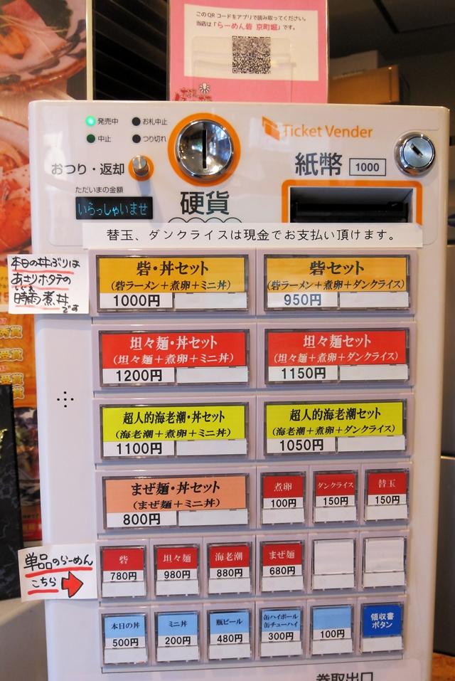 180807-らーめん砦京町堀-03-S