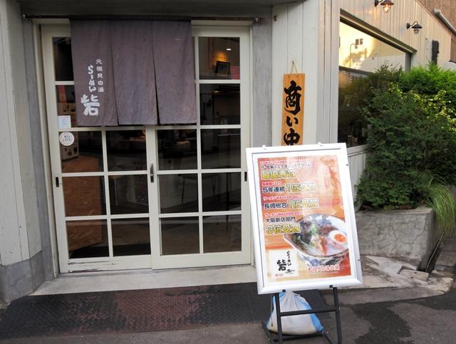180807-らーめん砦京町堀-02-S