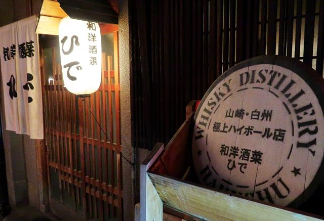 180810-和洋酒菜ひで-001-S