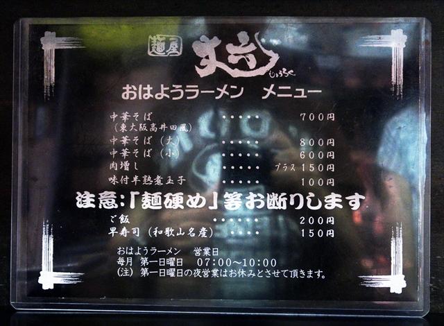 180805-麺屋丈六-005-S