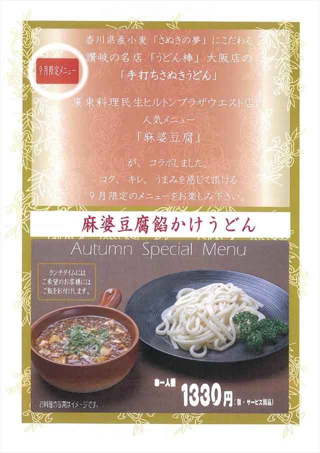 麻婆豆腐うどん-S
