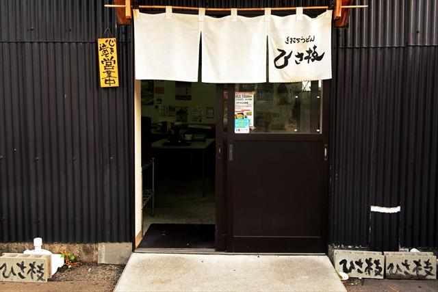 180824-手打ちうどんひさ枝-002-S