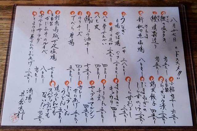 180817-井倉木材-006-S