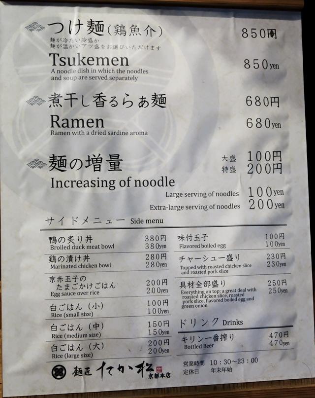 180817-麺匠たか松-003-S