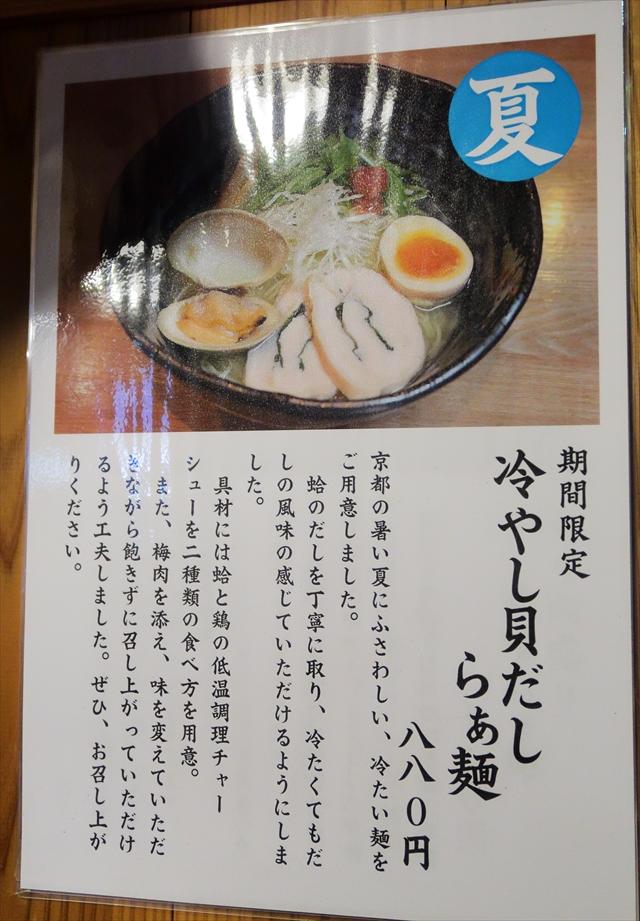 180817-麺匠たか松-004-S