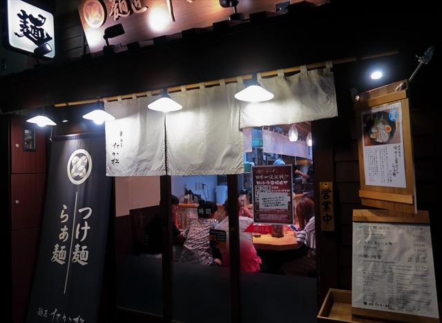 180817-麺匠たか松-012-S