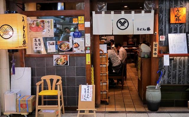 180821-うどん棒大阪本店-001-S