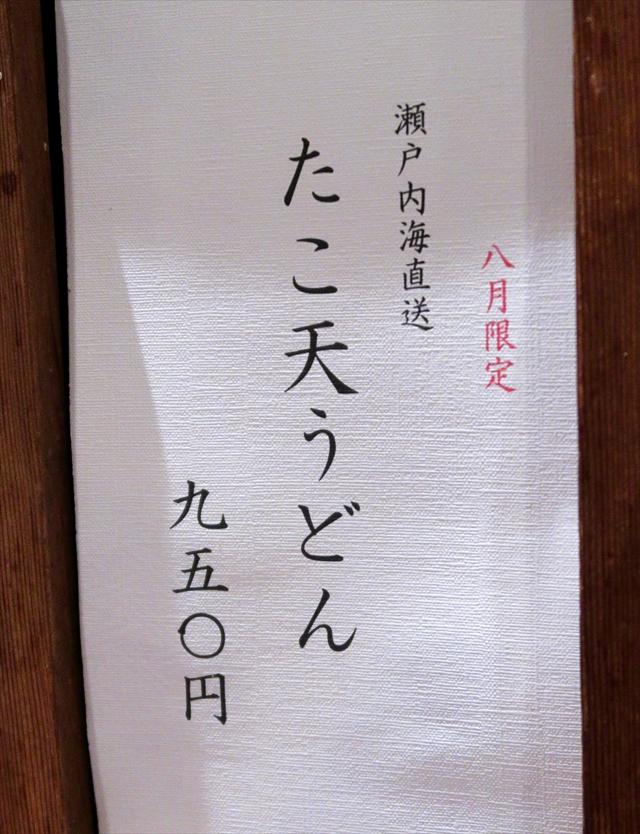 180821-うどん棒大阪本店-009-S