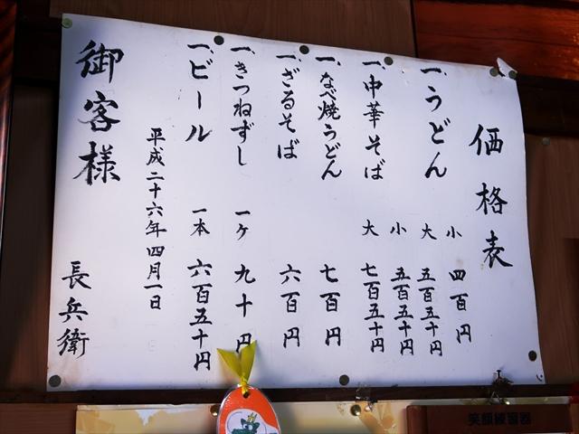 180824-長兵衛-006S