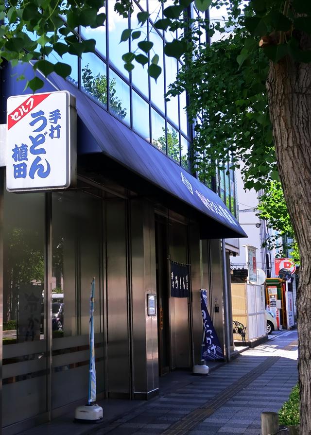 180825-手打うどん植田-010-S