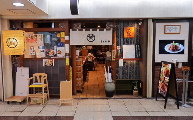 180914-うどん棒大阪本店-002-S