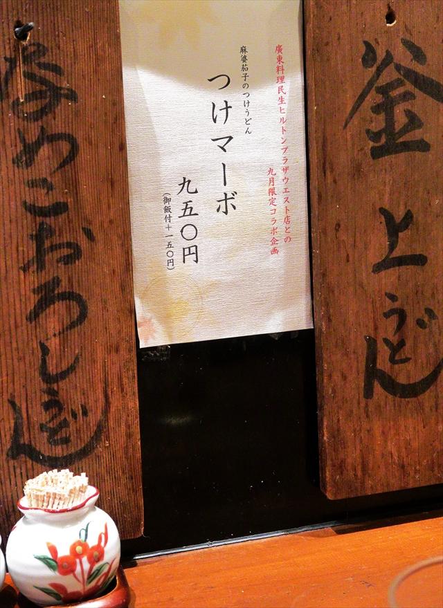 180914-うどん棒大阪本店-003-S
