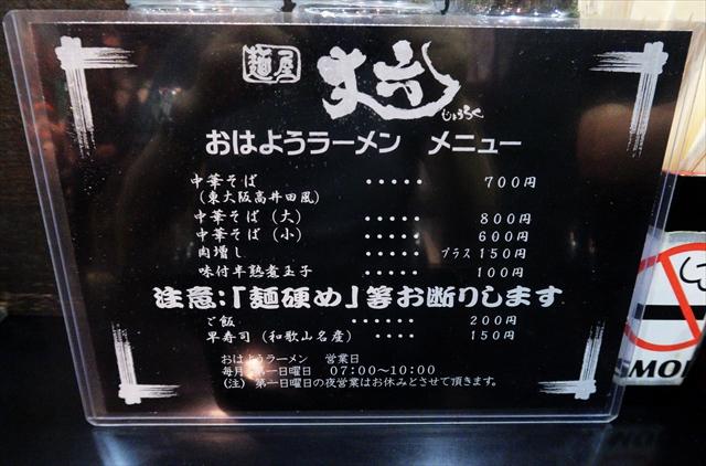 180902-麺屋丈六-017-S
