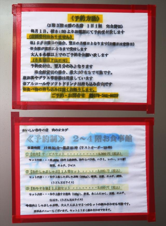 180908-オカダ食品-016-S