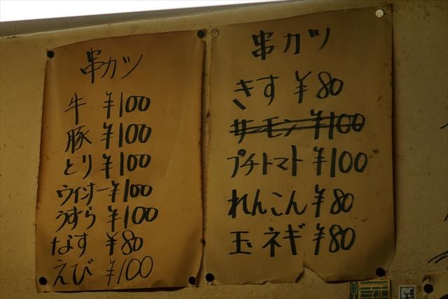 180912-立呑みくしかつてら-09-S