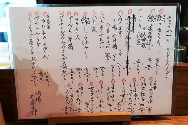 180912-酒場井倉木材-03-S