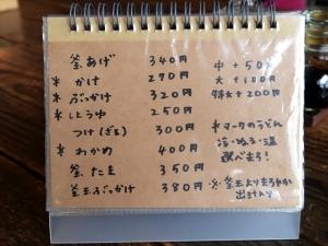 180921-カマ喜ri-12-S