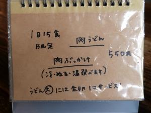 180921-カマ喜ri-13-S