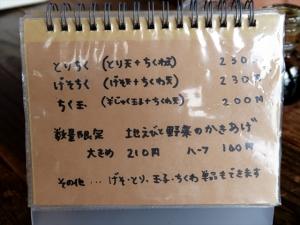 180921-カマ喜ri-15-S