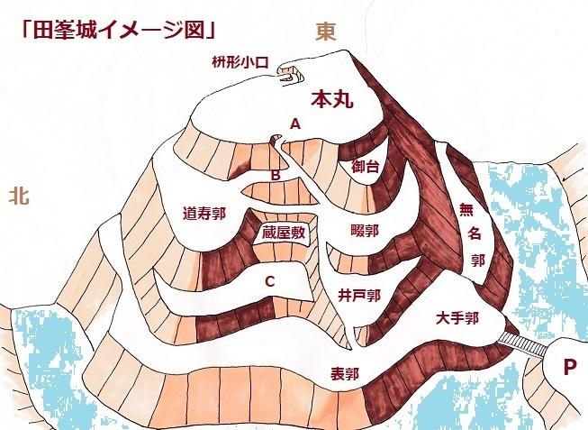 田峯城20