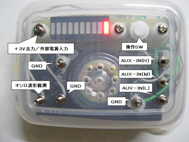 RF+IRチェッカーの製作概観1