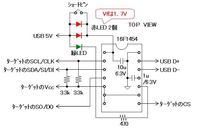 シリアルフラッシュROMライターの製作回路図1