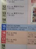 東京ドーム日程表