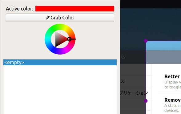Flameshot Ubuntu スクリーンショット サイドバー