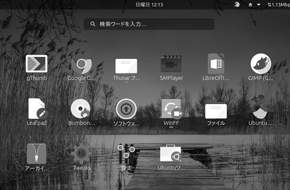 Tint All GNOME拡張機能 フィルター グレー