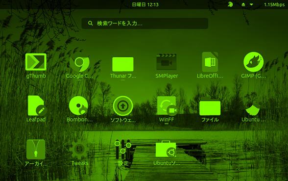 Tint All GNOME拡張機能 フィルター グリーン