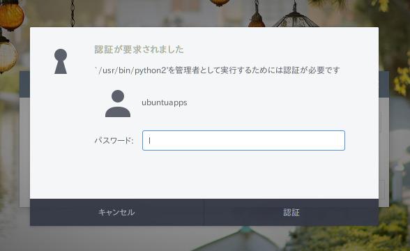 USB Stick Formatter 管理者権限 認証