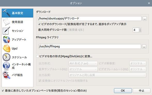 xVideoServiceThief xVST Ubuntu 18.04 基本設定