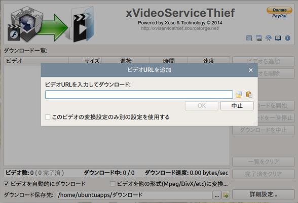 xVideoServiceThief xVST Ubuntu 18.04 動画のURLをペースト