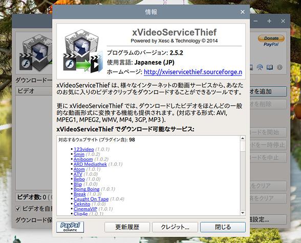 xVideoServiceThief xVST Ubuntu 18.04 動画ダウンロード