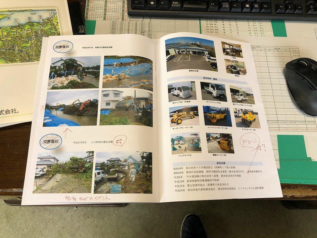 20180822会社案内 (1)
