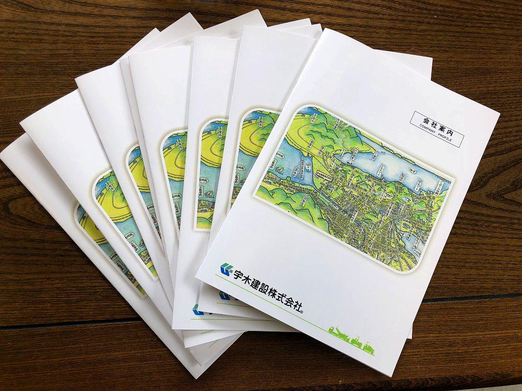 20180822会社案内 (3)