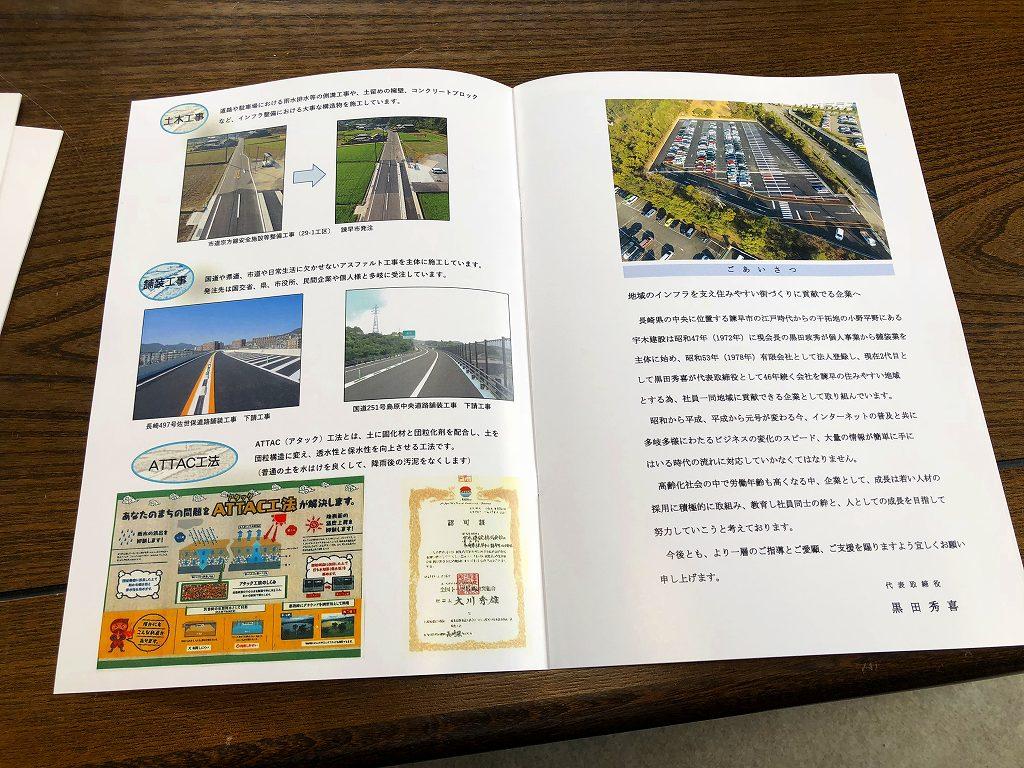 20180822会社案内 (4)