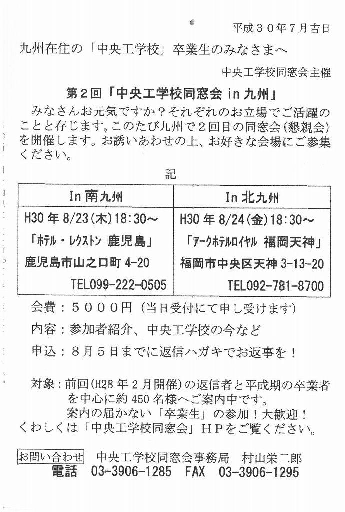 20180824案内・名簿 (2)