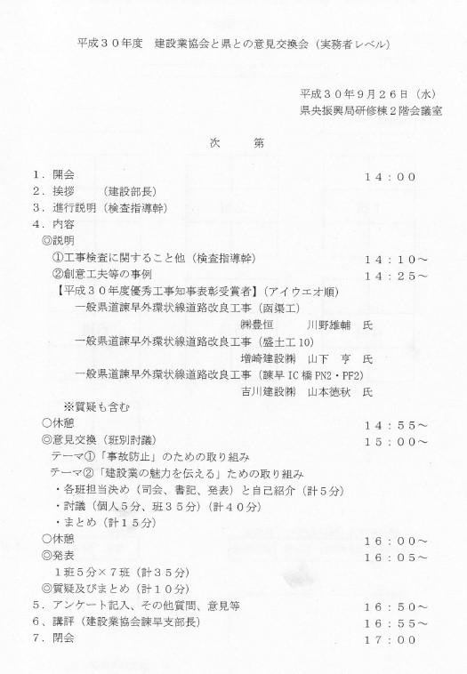 20180926県意見交換会 (1)