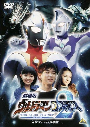 『ウルトラマンコスモス2 THE BLUE PLANET ムサシ(13才)少年編』