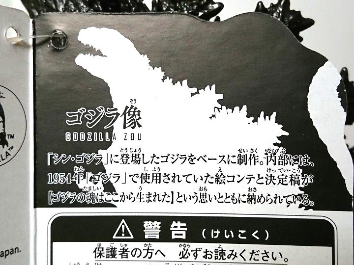 ムービーモンスターシリーズ ゴジラ像9