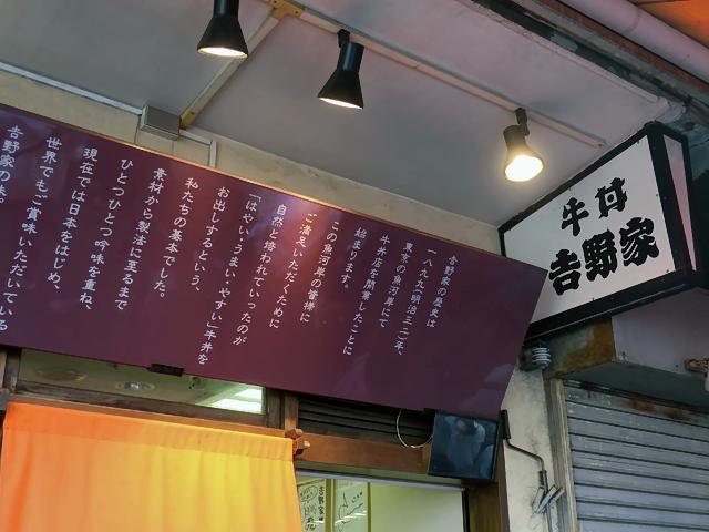 181004yoshinoya01.jpg