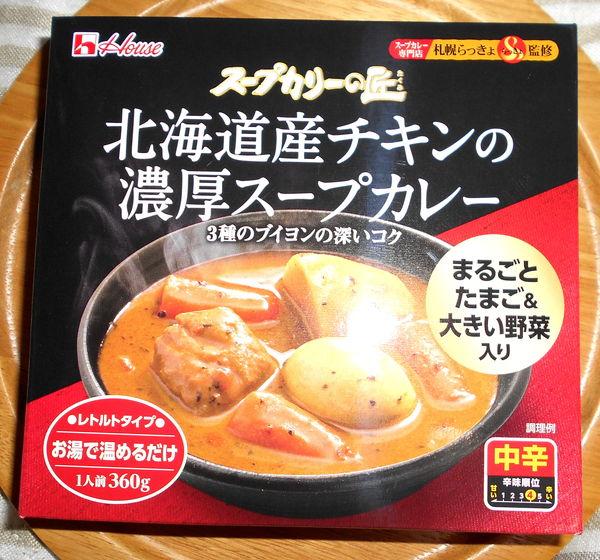 の スープ 匠 カレー